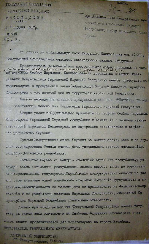 Требования УНР