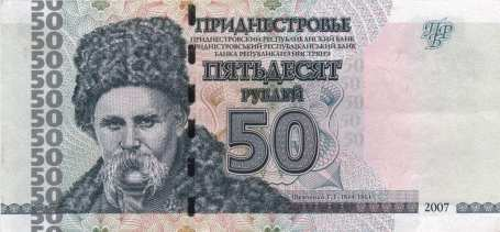 50 рублей пмр