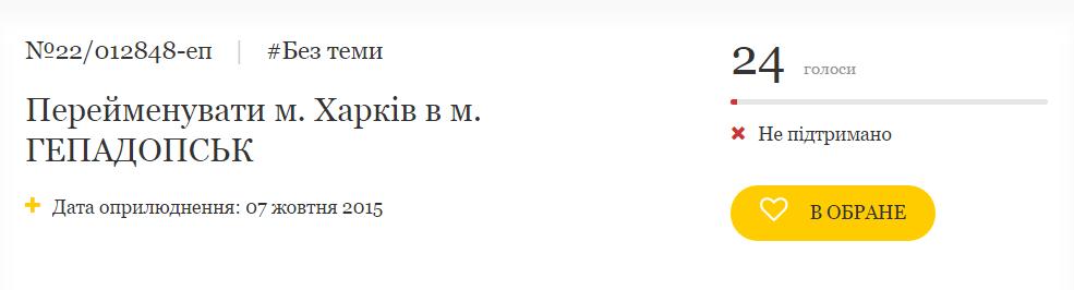 Гепадопск