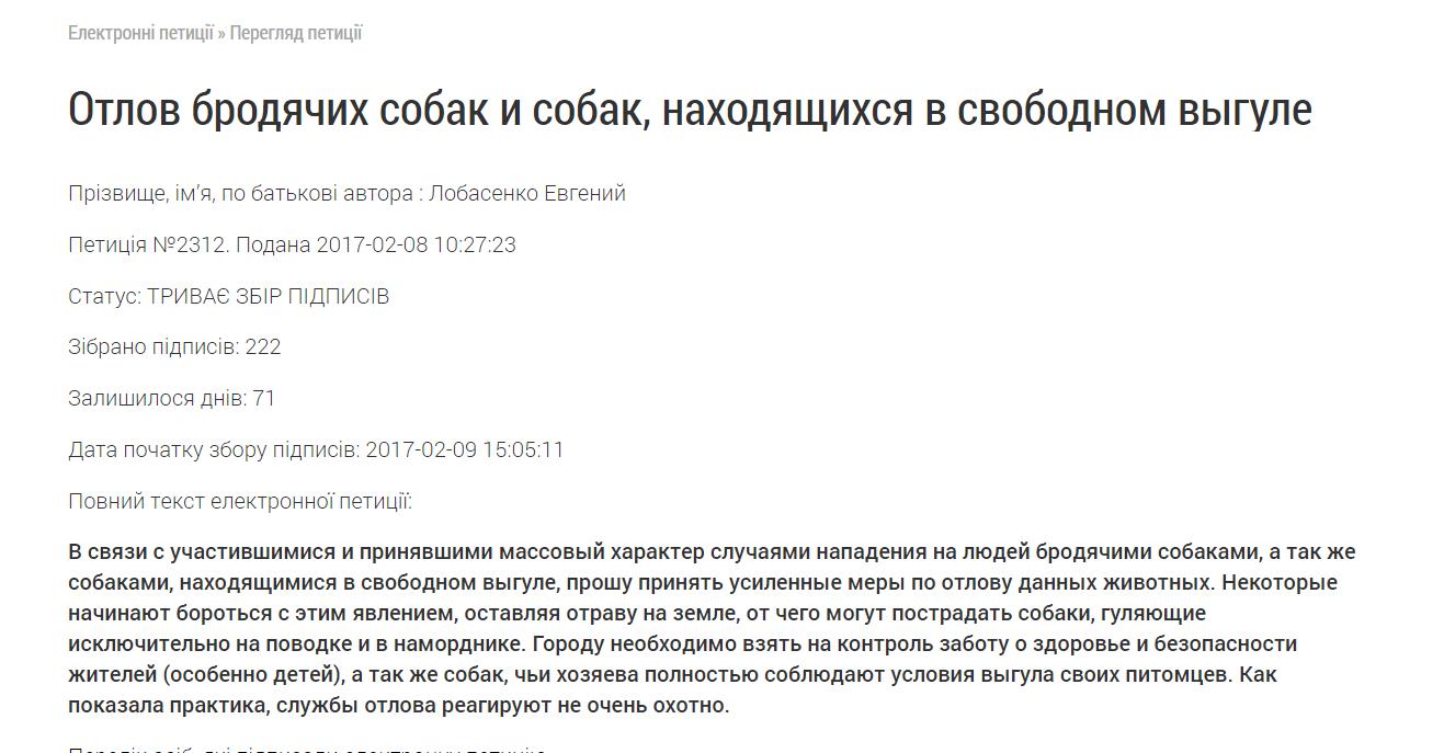ГорсоветПсы