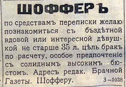 анапа газеты знакомства