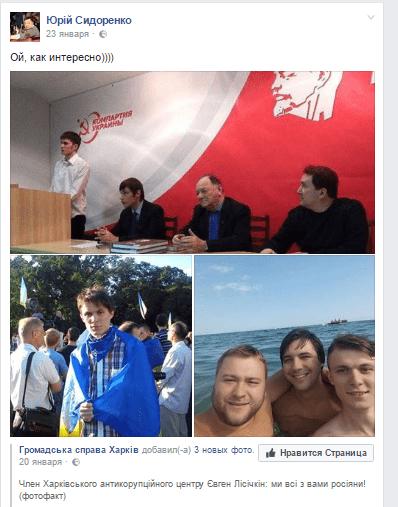 Сидоренко Юрій репост маніпуляції