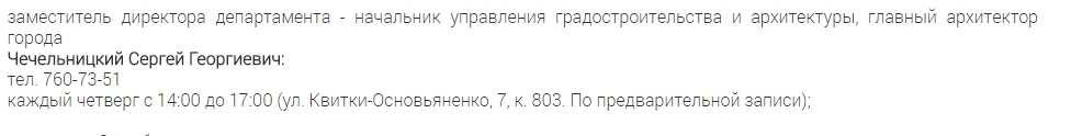 Департамент градостроительства, архитектуры и генерального плана Официальный сайт Харьковского городского совета, городского головы, исполнительного комитета - Google Chrome