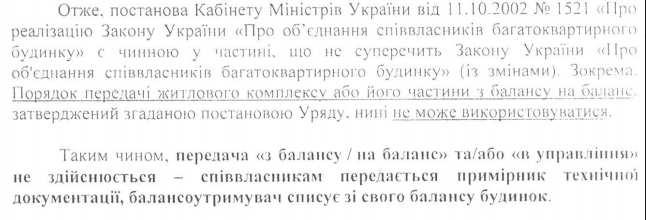 Ответ Министерства ОСМД о том, как списывать дома