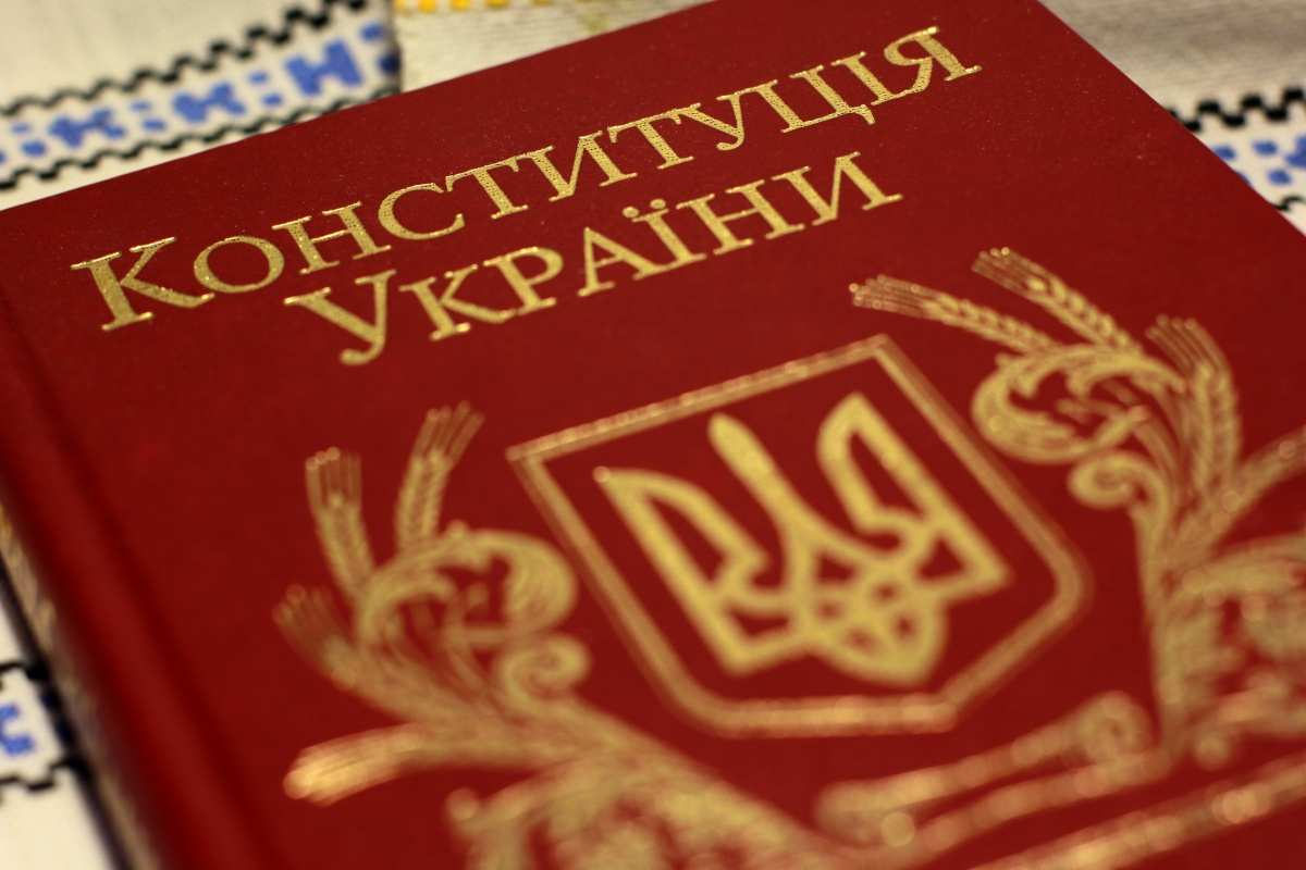 Книга конституция Украины