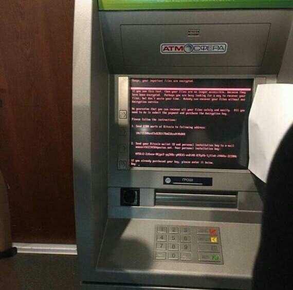 Зараженный банкомат одного из украинских банков