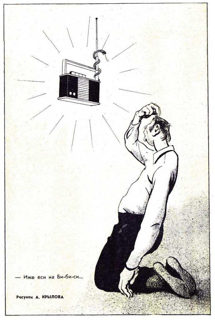 «Вражеские голоса». Как в Советском Союзе глушили западные радиостанции