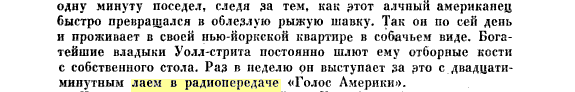 Цитата из книги «Старик Хоттабыч», издание 1955 года