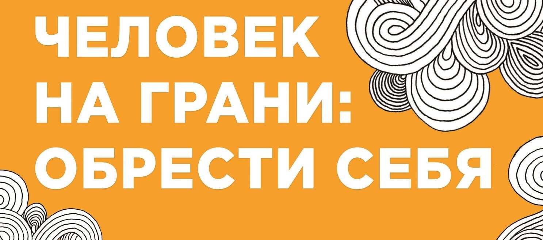 POSTER_Человекнаграни_small
