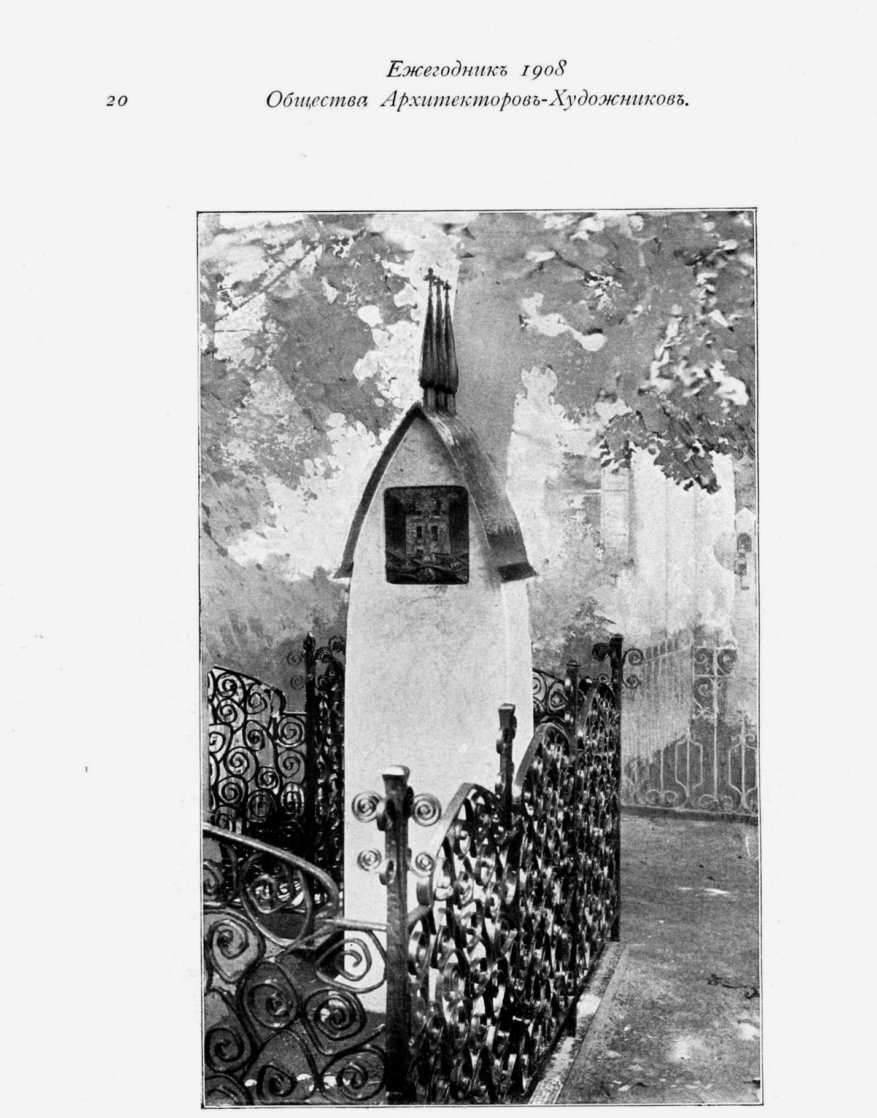 Ежегодник Общества архитекторов-художников. № 3, 1908 г.