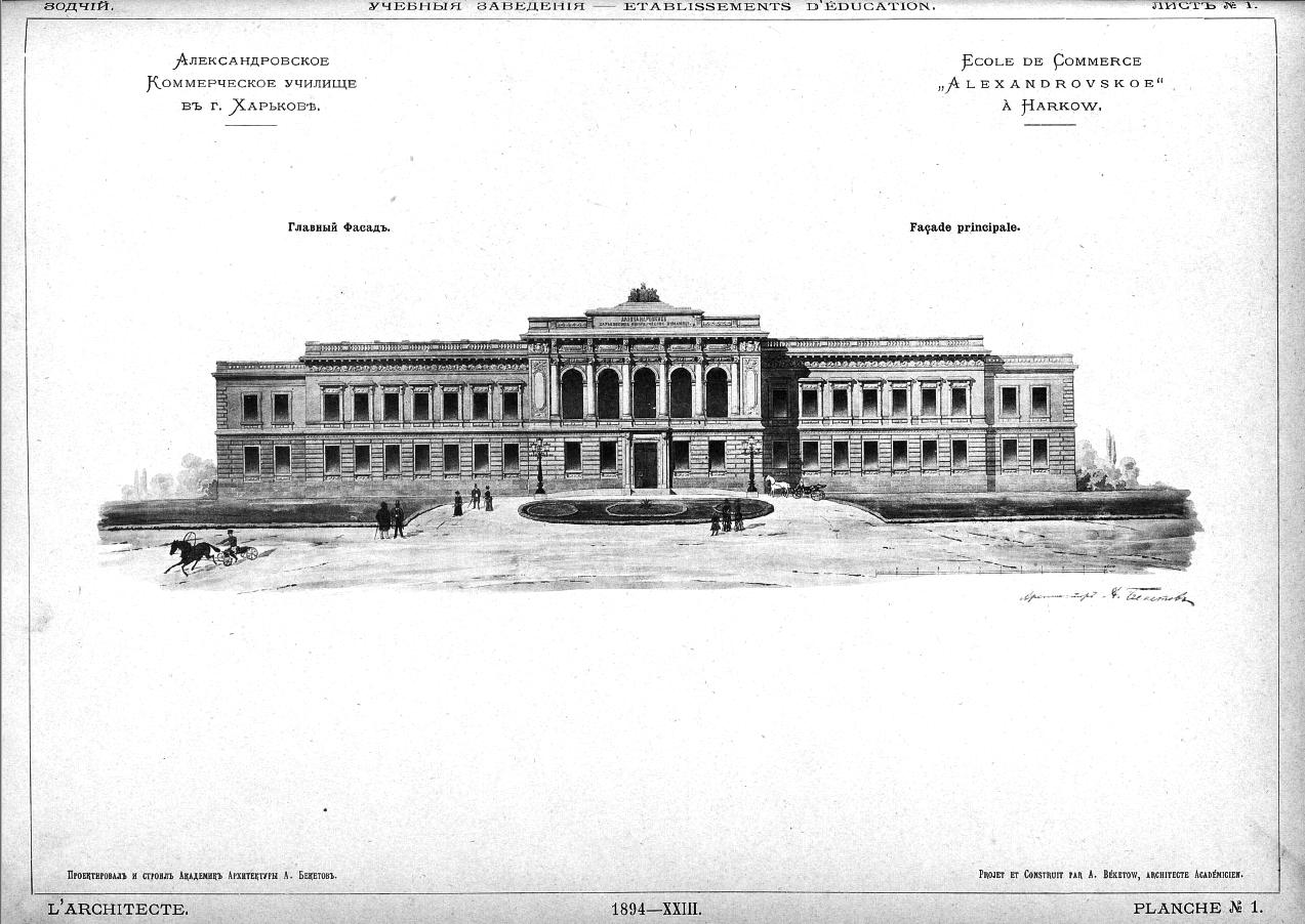 Журнал «Зодчий», 1894 г., №11