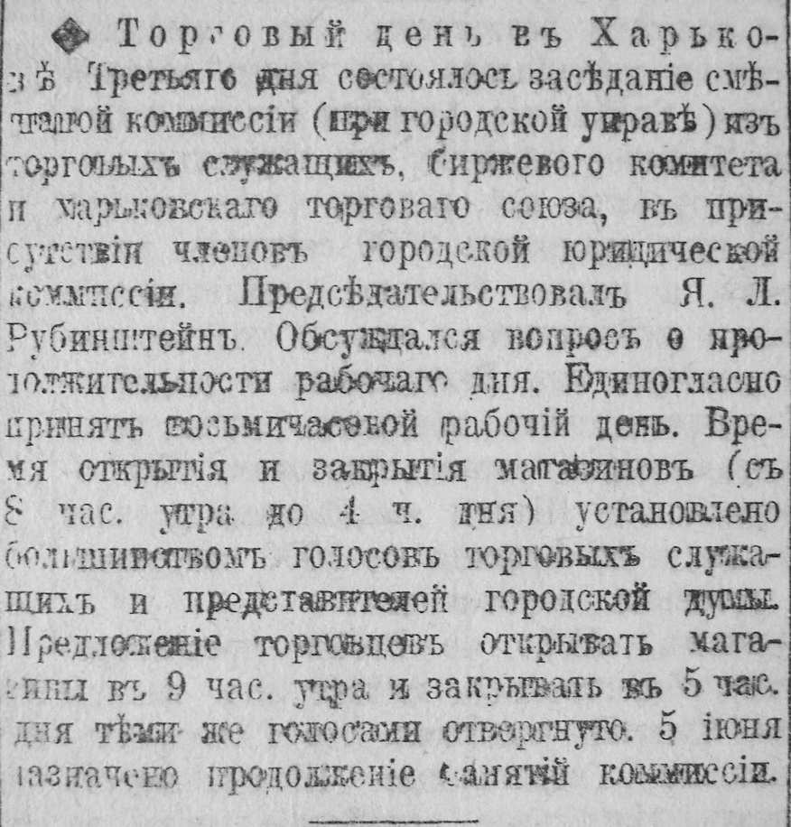 http://www.starosti.com.ua/starosti/torgovyy-den-v-xarkove