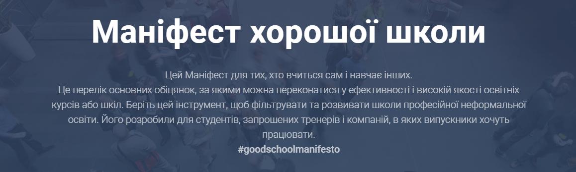 Світлана Охович про Маніфест хорошої школи