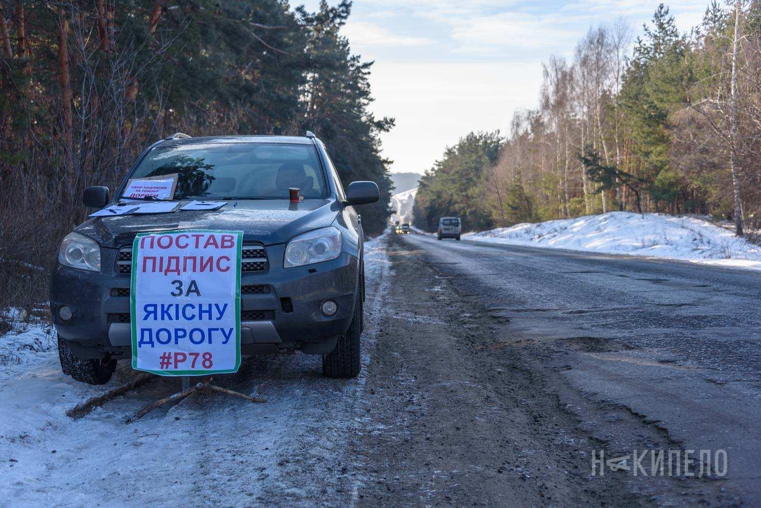 накипело дорога яма область харьков ремонт ямочный асфальт бтр путешествие акция активист яма дорога