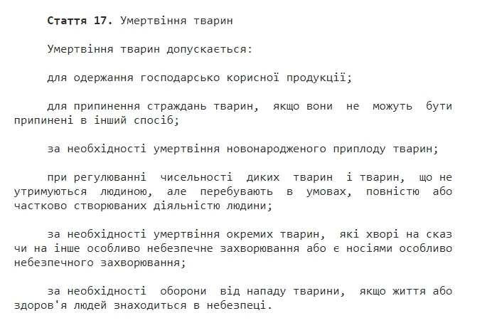 Про захист тварин від жорсто... від 21.02.2006 № 3447-IV (Сторінка 1 з 2) - Google Chrome
