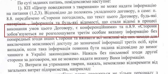 відповідь на запит від 15.01.2017 року
