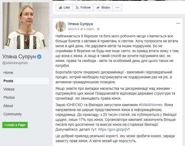 (3) Уляна Супрун - Posts - Google Chrome