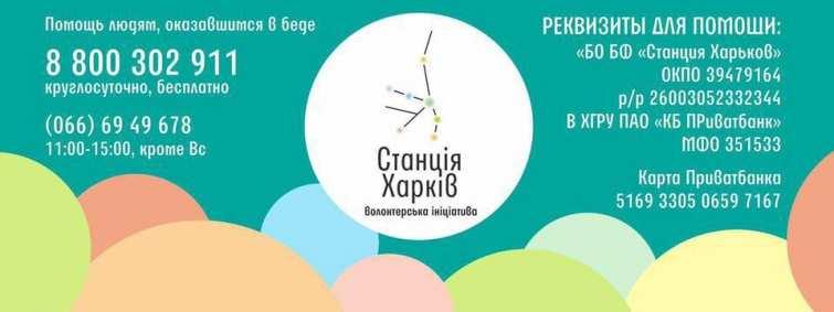 9835142-stantsiya-harkov