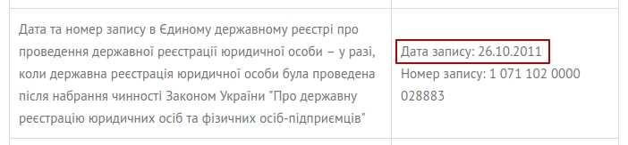Скрин Минюст