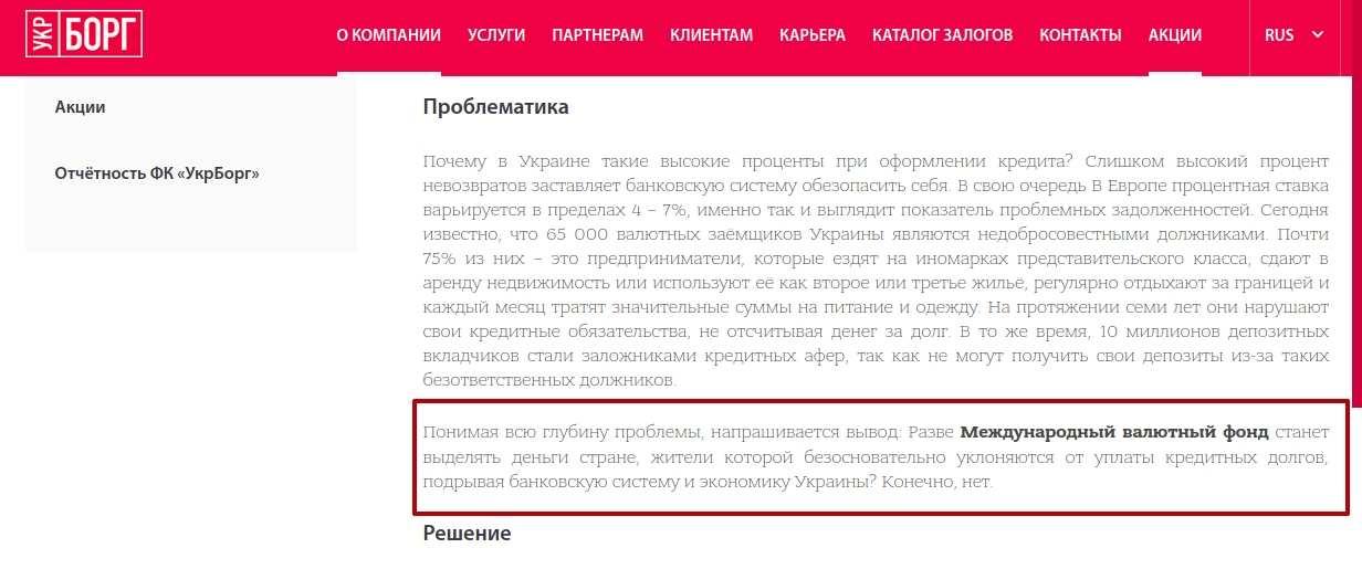 Укрборг МВФ