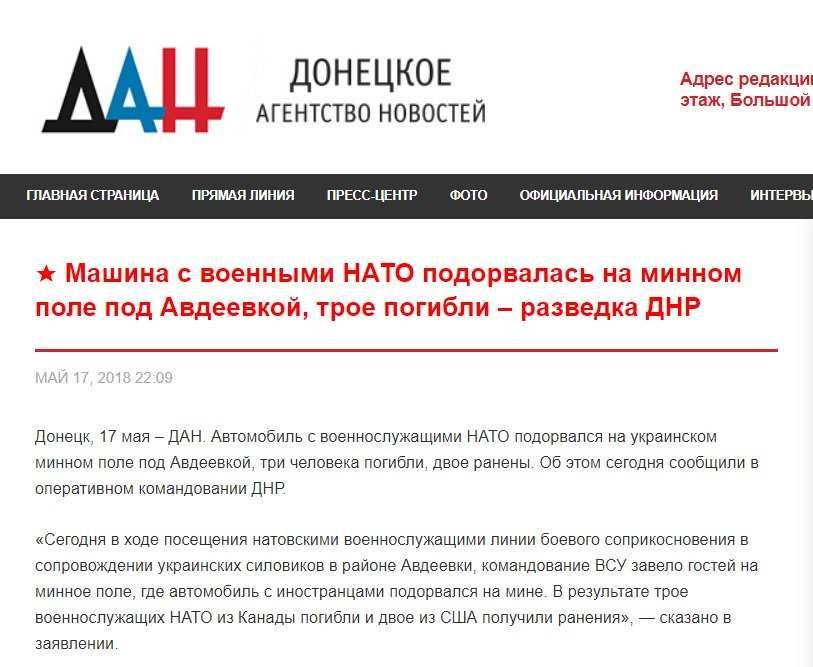 Skrinshot-sai-ta-Donetskoe-agentstvo-novostei-