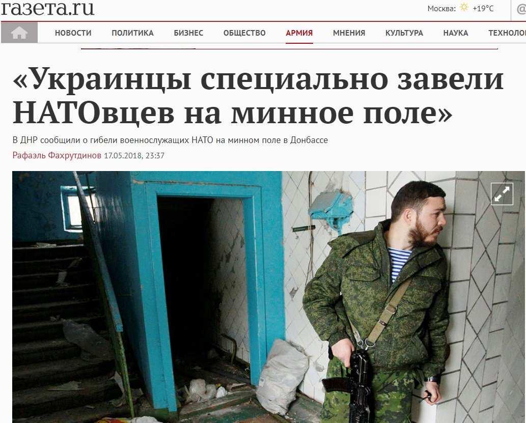 Skrinshot-sai-ta-Gazeta.ru_