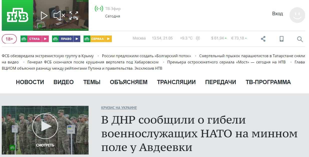 Skrinshot-sai-ta-NTV