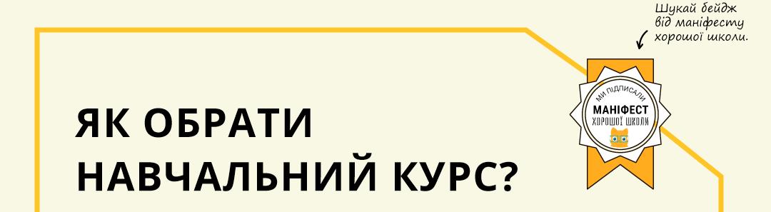 Харьков курсы отзывы и советы