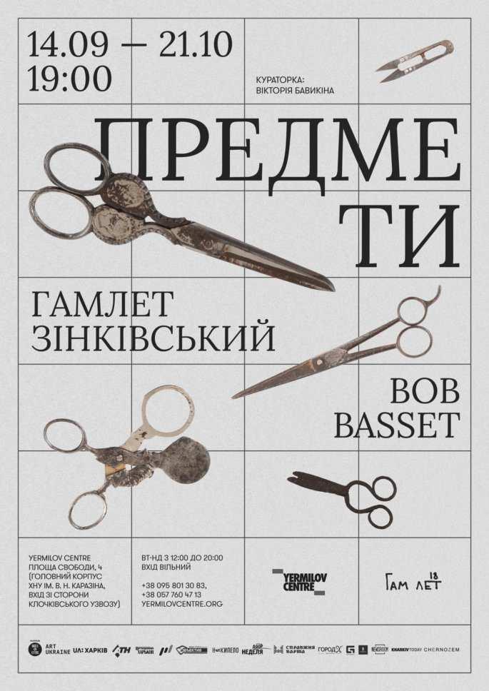 Гамлет_постер_лого
