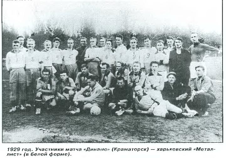 Фото из книги Олега Кучеренко «Сто лет российскому футболу»