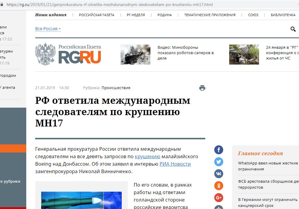 Rosii-ska-gazeta